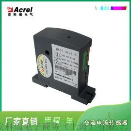 交流电流传感器 安科瑞 BA05-AI/V 输入0-10A 输出0-5V DC信号