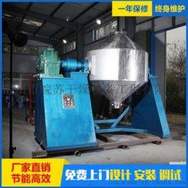 皖苏定制双锥回转真空干燥机 粉粒状物料干燥设备
