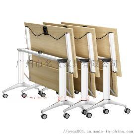 折叠会议桌广州麦德嘉MDJ-PXZ01学校会议桌