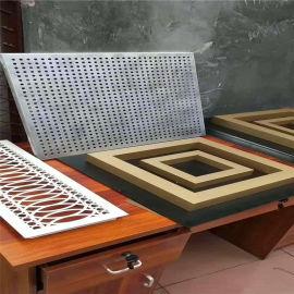 隔断镂空造型铝单板 背景墙金属镂空铝单板