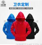 西安廣告衫廠家團體服定制西安衛衣制作校園文化衫薄款衛衣可印刷