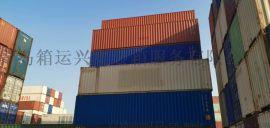 青岛二手集装箱    冷藏集装箱