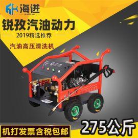 工业汽油高压清洗机 275公斤压力 OEM定制