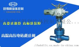 高温高压电站截止阀生产厂家