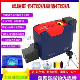 飒瑞S21证卡打印机PVC卡片制卡机质保卡打印机