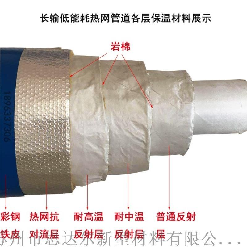 长输低能耗热网管道保温施工用抗对流层HAT-6/360-100