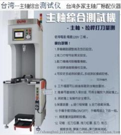 上海直销台湾OUNI优历综合主轴测试仪