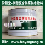 树脂复合防腐防水涂料、厂价销售、树脂复合防腐防水漆