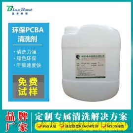 PCBA清洗 环保PCBA清洗剂 线路板清洗剂