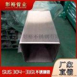 316不鏽鋼方管35*35*2.8飼料加工設備