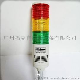 可莱特ST56EL-BZ-3三色信号灯LED常亮