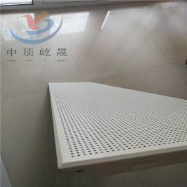 铝板穿孔复合吸音吊顶 铝天花板 吸声隔热