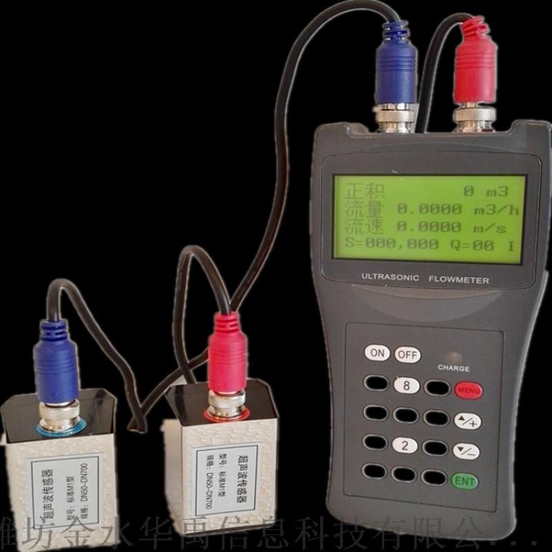 TDS-100H超聲波流量計