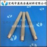 金屬燒結濾芯、空氣過濾器鈦濾芯