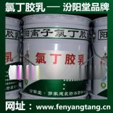 氯丁膠乳/陽離子氯丁膠乳乳液/管片拼接縫滲漏工法