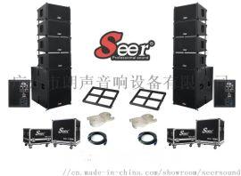朗声音响Seer 10寸有源线阵NX-10