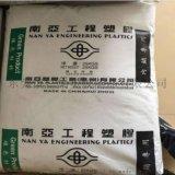 注塑級-增強級-阻燃級PET-臺灣-4410G3