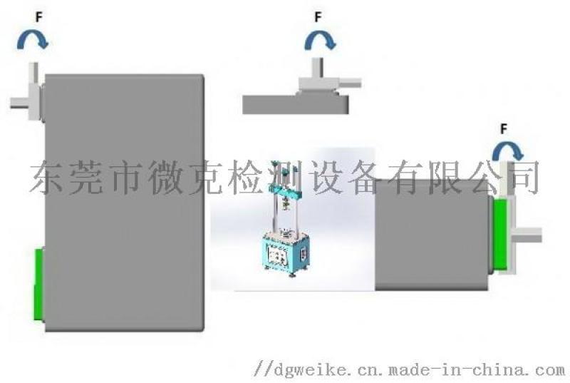 電芯極柱扭力壽命試驗機