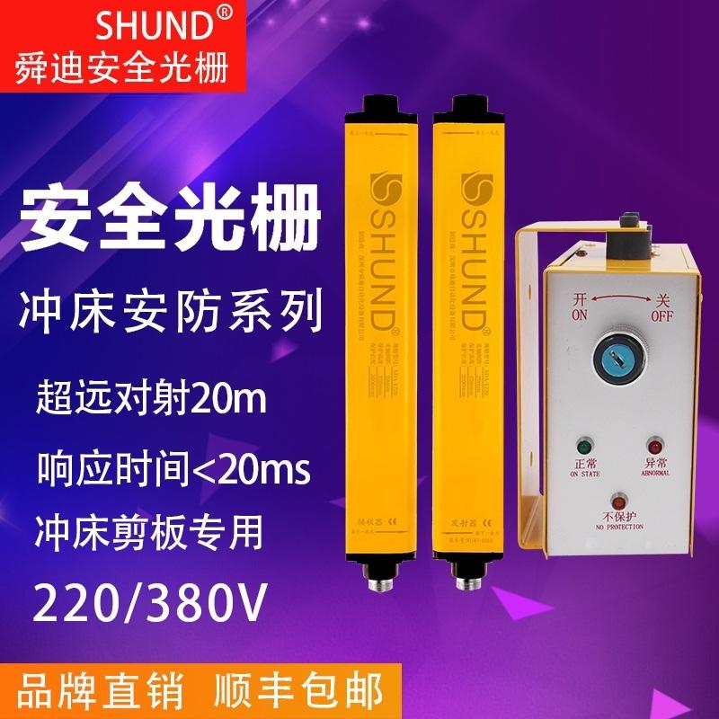 舜迪SDA衝牀安全光柵光衝牀光電保護器