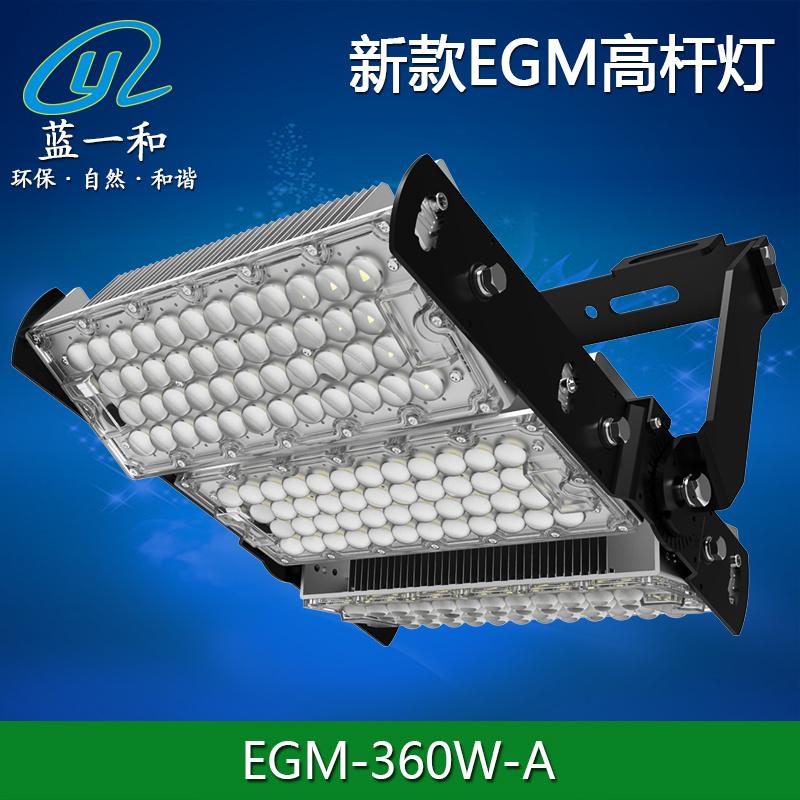 東莞藍一和 EGM隧道燈外殼 LED模組路燈套件