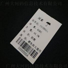 印刷流水号条形码不干胶标签贴纸合格证