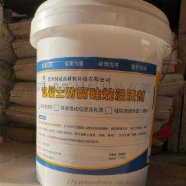 硅烷浸渍剂 异丁基三乙氧基硅烷 混凝土防水防腐涂料