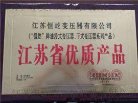 變壓器江蘇SCB11-250KVA/10全銅廠家
