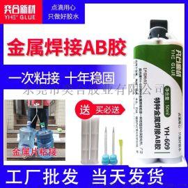 金属焊接胶 奕合YH-609高强度替代焊接AB胶水