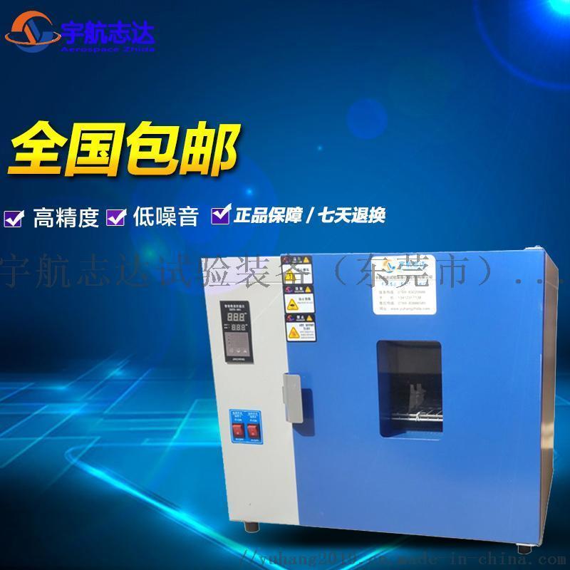 鼓风恒温干燥箱|电路板老化高温箱