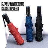 全自動雨傘定制,8K10骨禮品廣告傘,三折疊自動傘