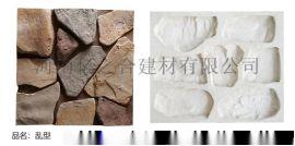 乱型模具_亿之合_人造文化石塑胶模具