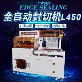 L型全自动封切机热收缩膜包装机食品茶叶盒餐具包装机