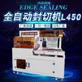 L型全自動封切機熱收縮膜包裝機食品茶葉盒食具包裝機