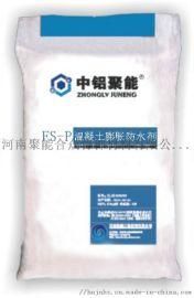 FS-P混凝土膨胀防水剂