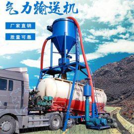 粉煤灰装罐用气力输送机化工干燥沙粉倒罐气力吸料机