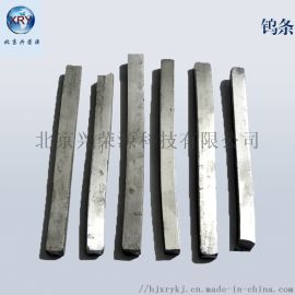 99.9%高纯金属钨条 钨杆钨棒 高纯钨条