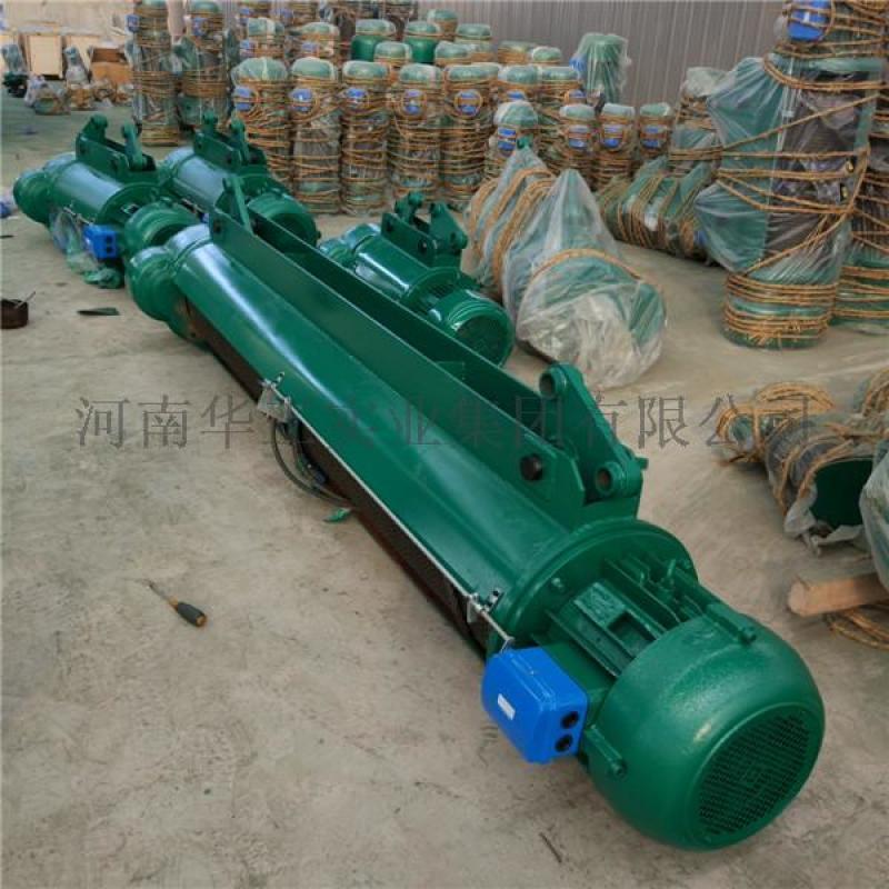 輕小型起重設備 MD10t18m鋼絲繩電動葫蘆