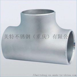 四川不锈钢等径三通 规格齐全 经久耐用 厂家直销