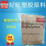PA66热塑性弹性体定制 改性塑料工厂直销