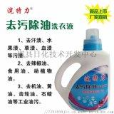 浣特力去污除油洗衣液4斤家庭装适用于手洗机洗