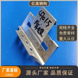 直立锁边470型固定支架 470彩钢瓦支架稳定性好