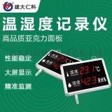 温湿度显示屏工业 温湿度计高精度传感器