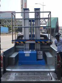 车载式铝合金升降机 车载式升降平台厂家