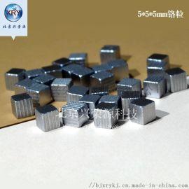 铬粒 99.95%高纯铬粒 高纯铬块 金属铬颗粒