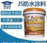 直销JS复合防水涂料耐博仕厨卫防水涂料