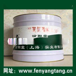 PC-1型聚氨酯防水涂料、涂膜坚韧、粘结力强、抗水