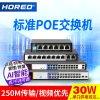 poe供電AI智慧交換機 深圳HORED交換機 鋼殼散熱交換機