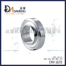 DM-U由任  不锈钢内螺纹 焊接云头等