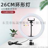 补光灯手机直播自拍环形LED补光美颜灯26CM