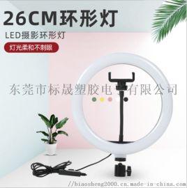 補光燈手機直播自拍環形LED補光美顏燈26CM